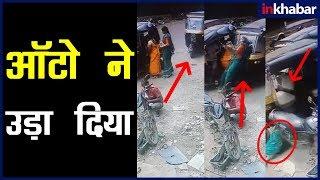 AUTO की टक्कर से उड़ गई महिला; GUJRAT- Surat Live Accident