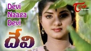 Devi Naaga Devi Song from Devi Telugu Movie | Prema,Shiju,Bhanuchander,Vanitha