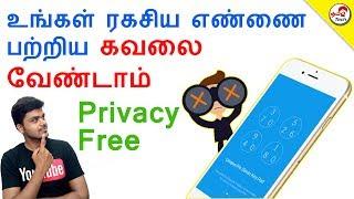 Best Lock to protect Privacy சிறந்த பூட்டு   Tamil Tech Super App