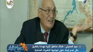 رئيس الجمعية الجغرافية المصرية: نعد دراسات مستمرة عن التغيرات المناخية ونرسل نتائجها للجهات المعنية