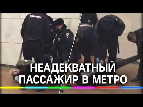 Неадекват в московском метро: видео задержания на станции \