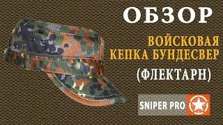 Обзор страйкбольной кепки (флектарн). Flecktarn cap. Airsoft cap
