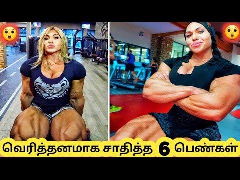 சாதித்துக் காட்டிய பெண்கள் || Six Strongest women || Tamil Galatta News