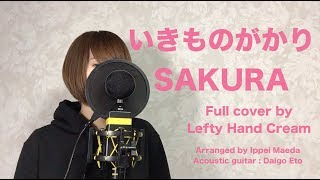 Cover images いきものがかり『SAKURA』Full cover by Lefty Hand Cream
