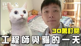 【SoybeanMilk_Cat】 A Day of An Engineer and His cat