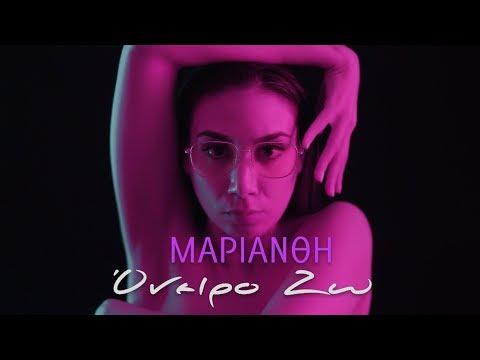 Μαριάνθη – Όνειρο Ζω Marianthi – Oneiro Zo mp3 letöltés