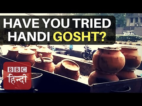 Popular Handi Special Mutton Ahuna (BBC Hindi)