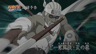 Naruto Shippuden Episode 429 Preview & 428 Review - ナルト- 疾風伝 - World of Dreams, INFINITE TSUKUYOMI!