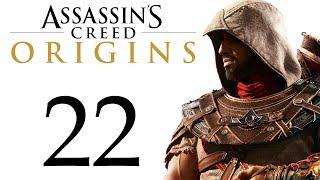 Assassin's Creed: Истоки - Встреча с Аполлодором [#22] сюжет | PC