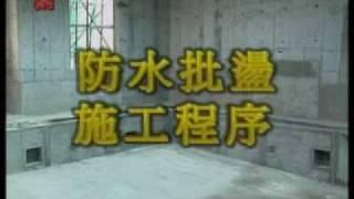 HKHA優質工序系列 - Chapter 32 - 防水 - 32.2 石矢廠質量控制