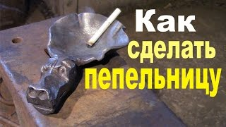 Пепельница своими руками.Художественная ковка металла.(В этом видео показан весь процесс изготовления самодельной пепельницы.Как изготавливается пепельница..., 2016-11-26T07:00:00.000Z)