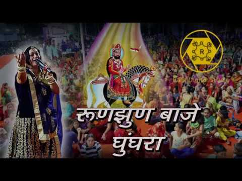 Runjhun Baje Ghughra | Asha Vaishnav |2016-Baba Ramdev Mitra Mandal |Gangashahar,Bikaner