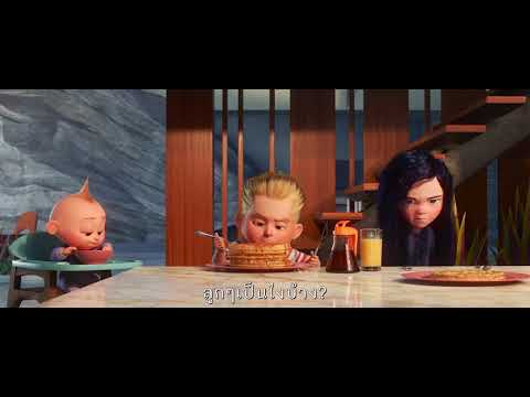 Incredibles 2 | ตัวอย่างสุดท้าย (Official ซับไทย HD)