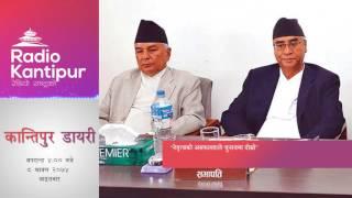 Kantipur Diary 4:00pm - 23 July 2017