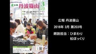 【音声版】広報 丹波篠山 2016年3月 第203号
