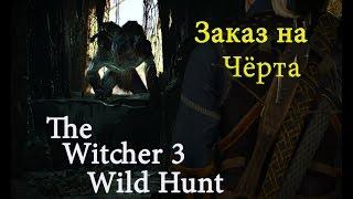 """The Witcher 3 Wild Hunt :Заказ Таинственные следы [Чёрт/Ревун (2 мин)] """"НА СМЕРТЬ"""""""