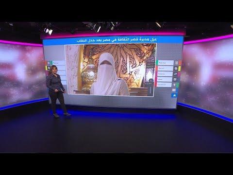 جدل في مصر بعد عزل منقبة من منصب مديرة أحد قصور الثقافة  - 17:59-2019 / 12 / 9