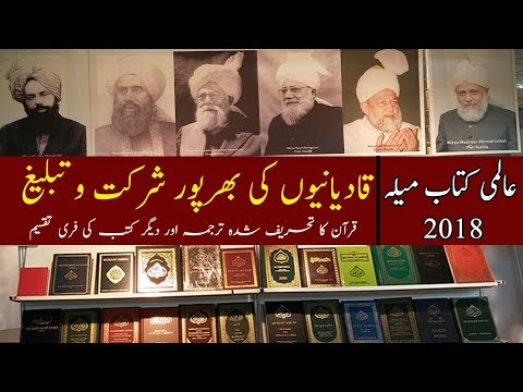 NEWS Report | World Book Fair 2018 | Jamaat e Ahmadiyya propagate their fake Religion as ISLAM |