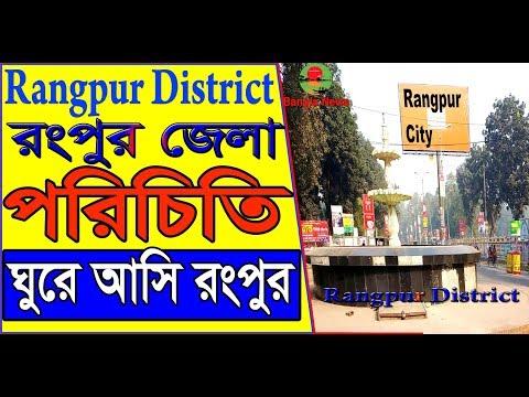 রংপুর জেলা / Well Come to Rangpur District in Bangladesh ***