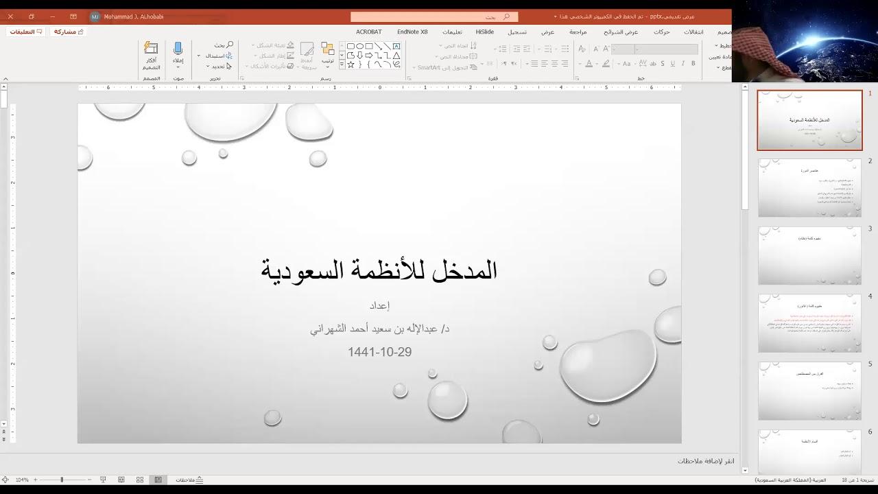 كتاب المدخل لدراسة الانظمة السعودية pdf