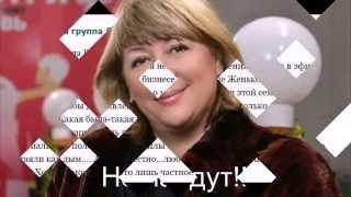 Дом 2. Компромат на Людмилу Валерьевну