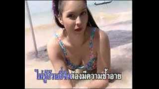 ขยี้รัก - sexy thai karaoke