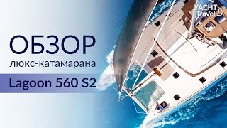 "Lagoon 560 S2 ""Alyssa"" (Лагун 560 С2). Обзор Парусного Люкс-Катамарана От Yacht Travel."