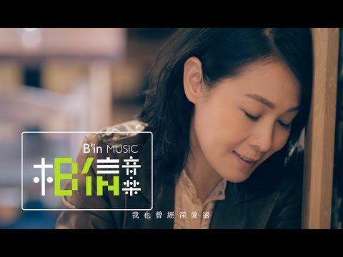 Lirik lagu Ni You Mei You Shen Ai Guo - Rene Liu Ruo Ying (你有沒有深愛過 - 劉若英) piyin chinese