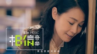 Rene劉若英 [ 你有沒有深愛過Have you ever been in love ] Official Music Video - 湖南衛視《青雲志》主題曲