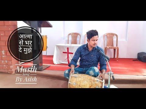 masihi-tv-  -आत्मा-से-भर-दे-मुझे-  -brother-asish-masih-  -hindi-christian-song
