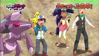 Pokémon the movie : Genesect and the Legend Awakened