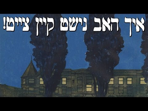 Ikh hob nisht keyn tsayt (I don't have time) Yiddish vaudeville song (with subtitles)