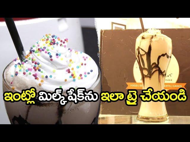 ఈ సమ్మర్ లో యమ్మీ టేస్టీ చాక్లెట్ మిల్క్ షేక్   Chocolate Milkshake   Cafe Style Milkshake