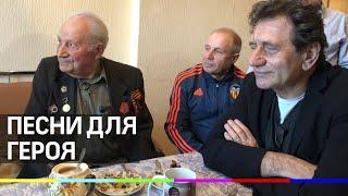 Народный артист Евгений Князев и «Волонтёры Победы» в гостях у ветерана ВОВ