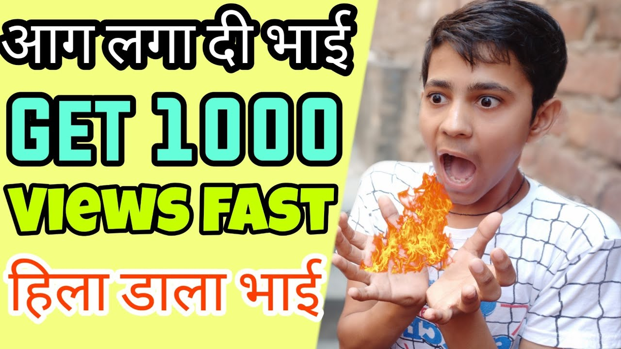 आग लगा दी How to Get First 1000 VIEWS on YOUTUBE Fast Free in 2019 | Hindi