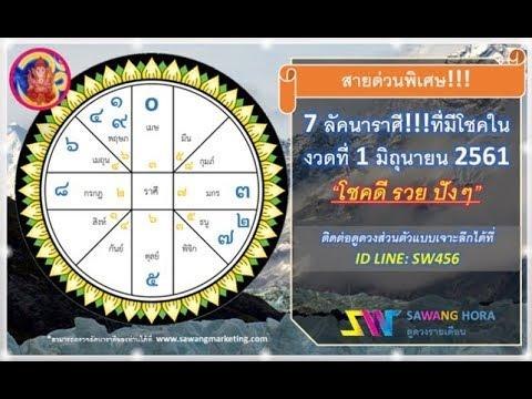 SAWANG HORA 7ลัคนาราศีที่มีโชค 1 มิ.ย.61