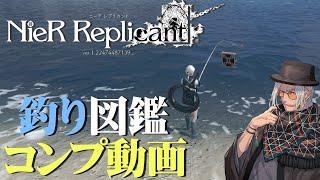 【NieR Replicant】妹放置して釣り図鑑コンプしたやつがいるらしい【ネタバレあり】