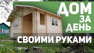 Садовые домики из шпунтованной доски (41 фото): видео-инструкция по монтажу своими руками, фото