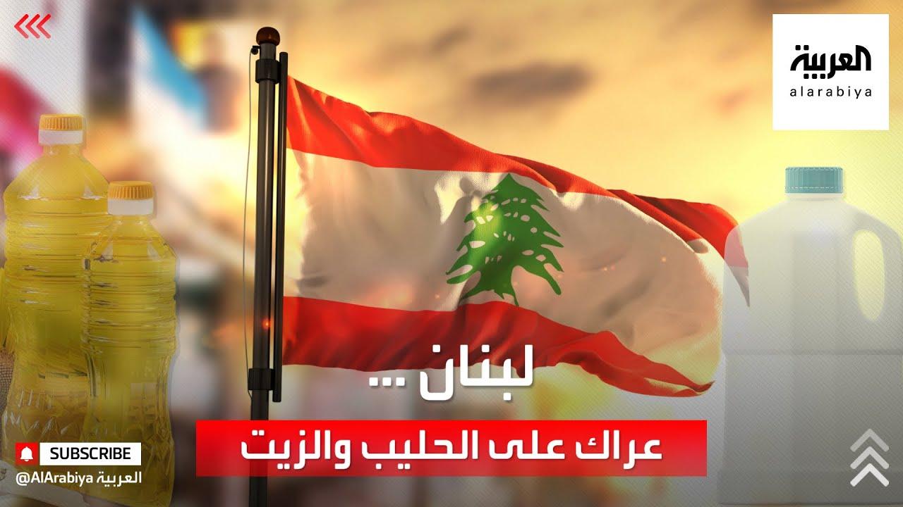 الفقر يشعل معارك طاحنة في لبنان.. مشاهد صادمة  - نشر قبل 57 دقيقة