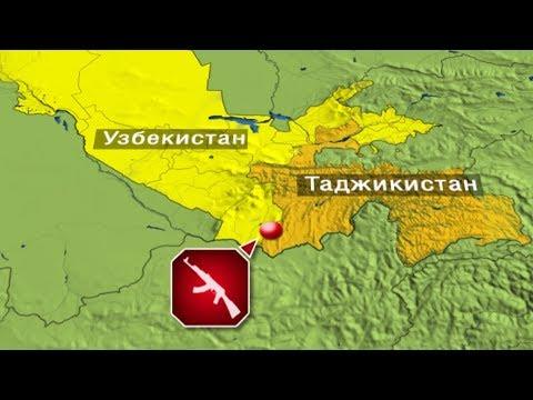Узбекистан и Таджикистан начали следствие о нападении на заставу
