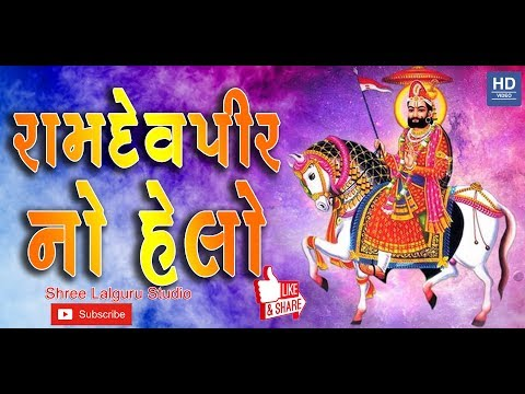 helo-maro-sambhlo-||-ramdevpir-no-helo-||-super-hit-gujarati-song