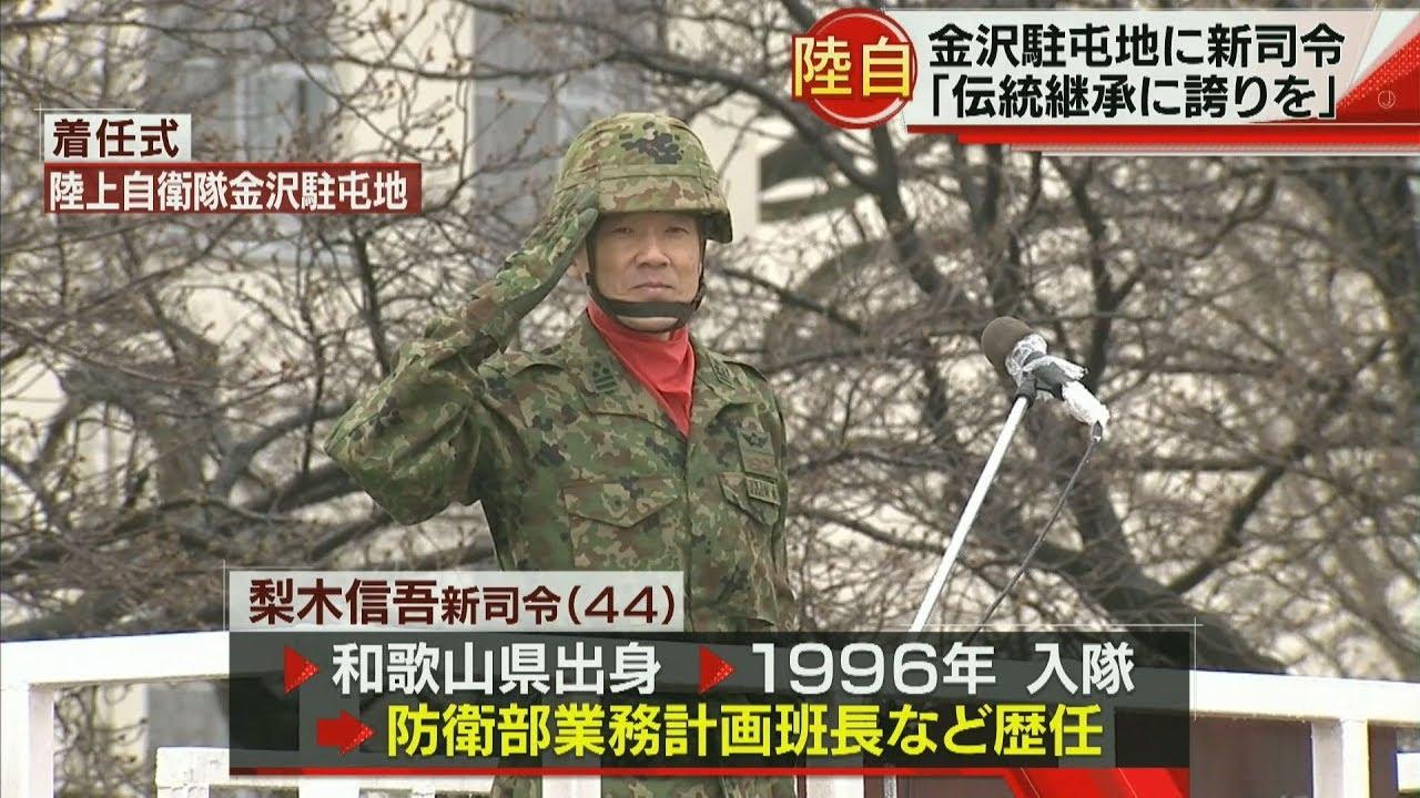陸上自衛隊金沢駐屯地に新司令「伝統継承に誇りを」 2018.3.23放送 ...