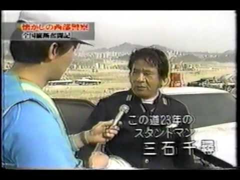 カースタントマン 三石千尋 - Yo...