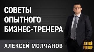 Алексей Молчанов, бизнес тренер. Деловой разговор в моем городе. Выпуск 8
