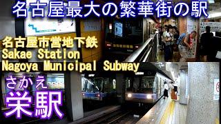 名古屋市営地下鉄 東山線・名城線 栄駅に潜ってみた Sakae Station. Nagoya Municipal Subway Higashiyama Line / Meijo Line