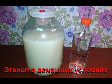 Как получить этиловый спирт в домашних условиях