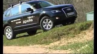 Тест-драйв Audi Q5 2011. Test-drive Audi.