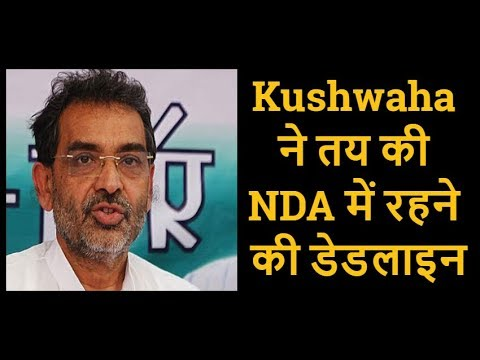 Patna- Kushwaha ने तय की NDA में रहने की डेडलाइन