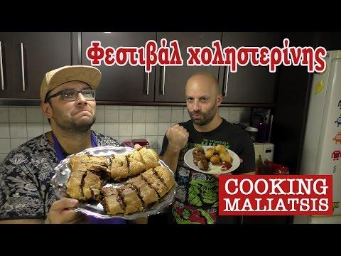 Cooking Maliatsis - 46 - Φεστιβαλ χοληστερίνης