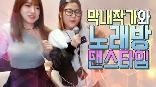 버블디아u0026너목보 막내작가 노래방 댄스타임~ㅣ버블디아(Bubbledia) 리디아 안(너목보 엘사녀)
